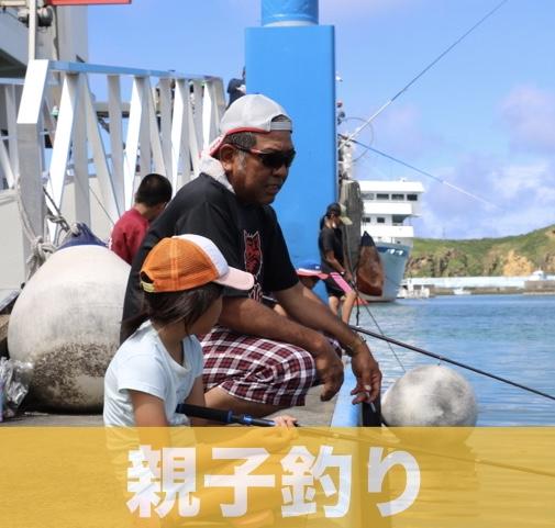 親子釣り.001