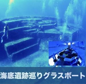 海底遺跡.001