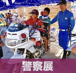 警察展.001