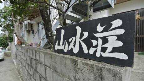 民宿山水荘