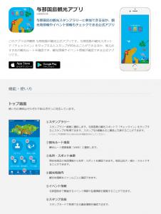 観光アプリ 画像1
