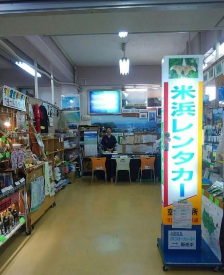 米浜レンタカー空港営業所