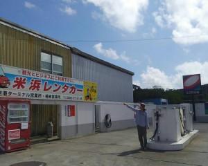 コスモ石油内米浜レンタカー営業所