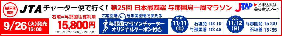 940_jtap_yonaguni_marathon17info