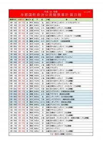 公民館行事予定(最新~H30年度)-1
