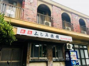 ふじみ旅館1