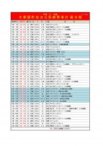 公民館行事予定(H31年度)