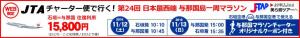 http://www.jtap.jp/info/detail.jsp?id=170