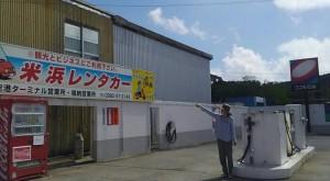 コスモ石油内米浜レンタカー営業所2