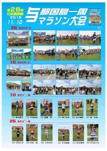 第26回マラソン大会 小