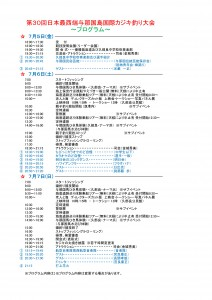 第30回 カジキ大会プログラム