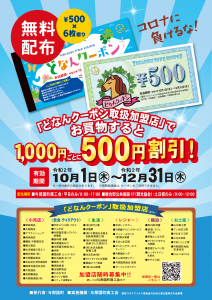 200924-どなんクーポンポスター
